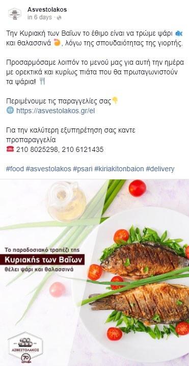 asvestolakos 3 post facebook