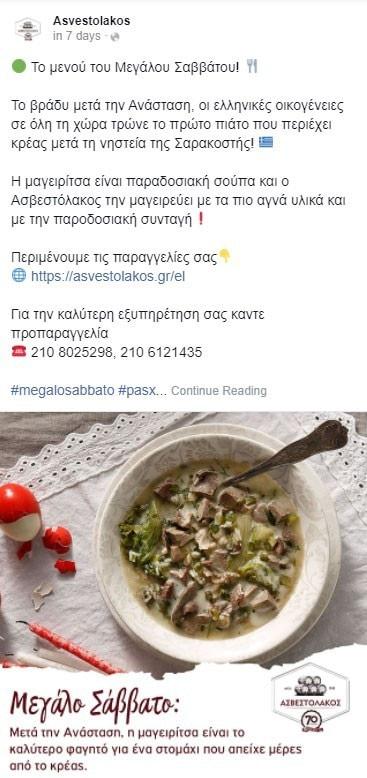 asvestolakos 1 post facebook