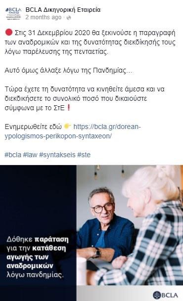 bcla post 1 facebook