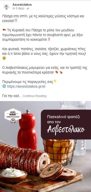 asvestolakos 2 post facebook